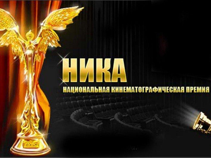 Премия Ника