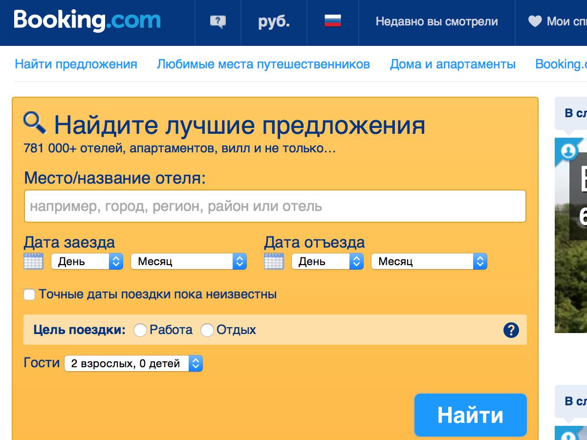 Турагентство обвинило Booking.com внедобросовестной конкуренции