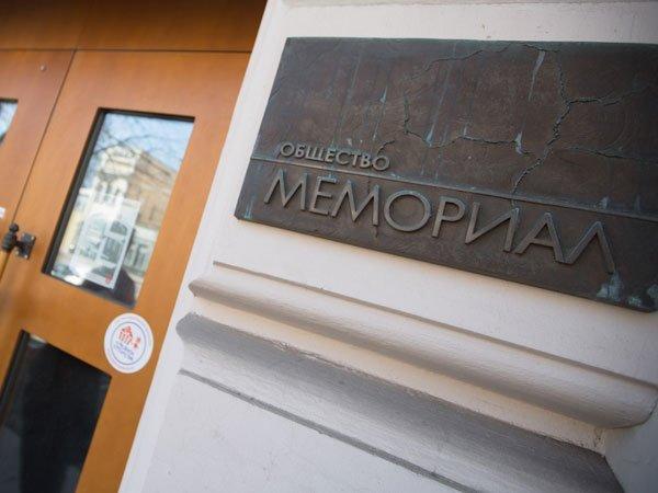 Суд рассмотрит дело «Мемориала» занарушение порядка работы НКО-иноагента