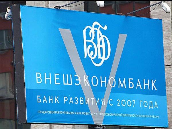 Бывшие работники  ВЭБ пожаловались Медведеву на нелегальные  увольнения