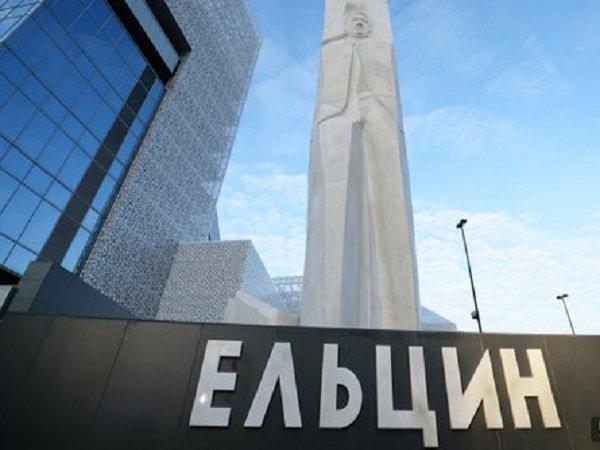 Президентский центр Бориса Ельцина в Екатеринбурге