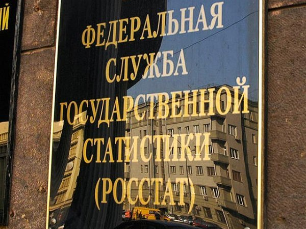 Росстат оценил рост ВВП РФ вIполугодии в1,5%