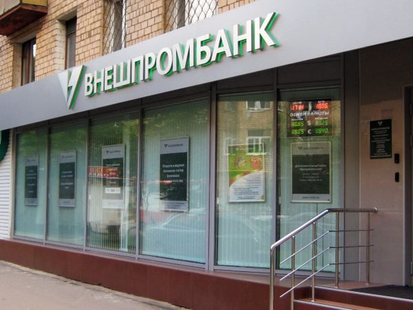 ВоВнешпромбанке зависли деньги Русской православной церкви