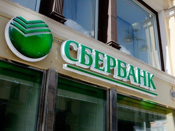 Сберегательный банк закрыл 1,3 тысячи офисов в РФ