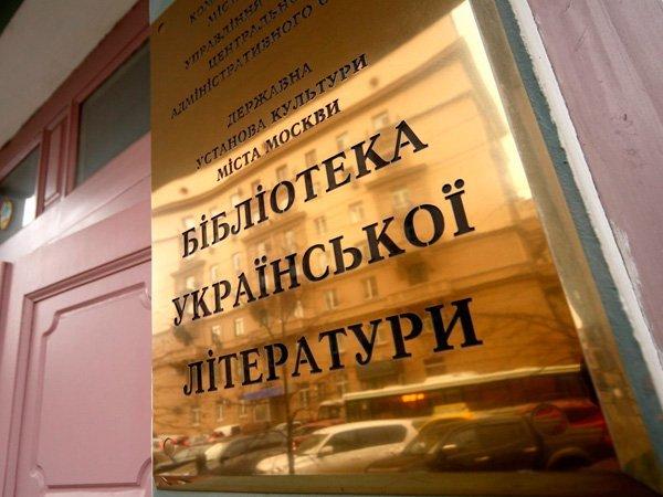 Экс-начальник Библиотеки украинской литературы в столицеРФ выбрасывала антироссийские книги