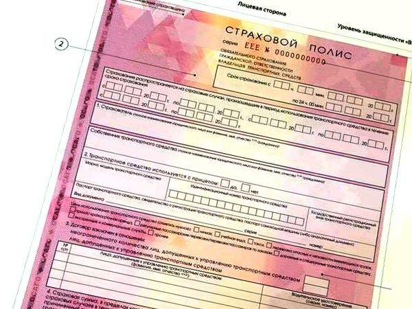 Обязательные продажи электронных полисов ОСАГО стартовали в Российской Федерации