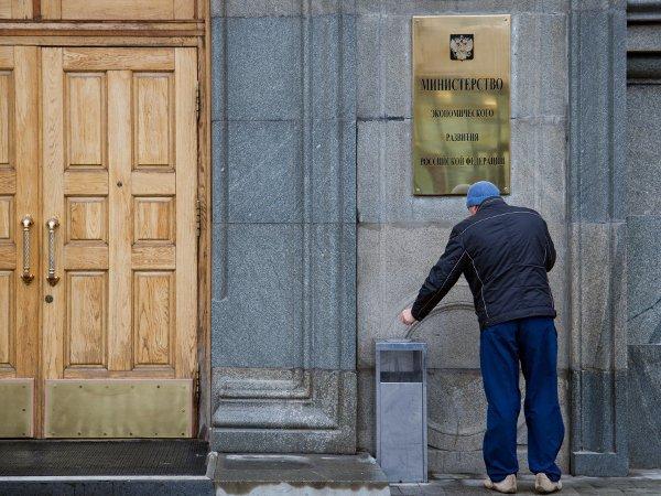 Вход в здание Минэкономразвития РФ