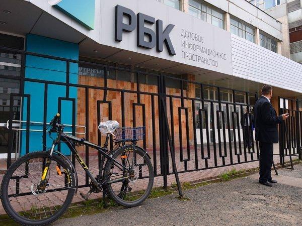 Офис компании РБК