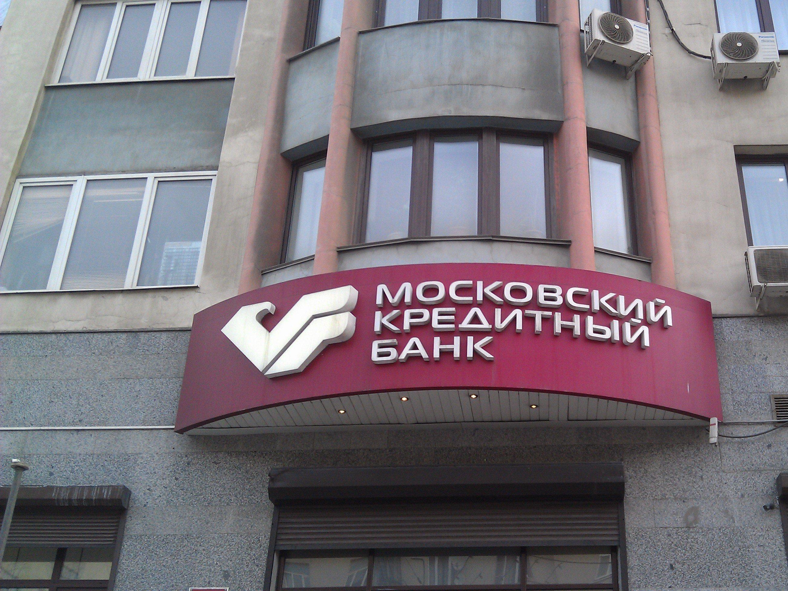 «Роснефть» защитит свои деньги вМосковском кредитном банке