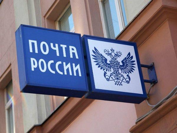 ФАС возбудила дело вотношении «Почты России» заневыполнение предупреждения