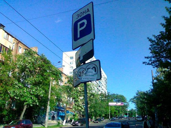 Введение платных парковок вПодмосковье отложили