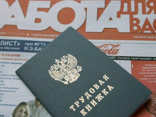 Минтруда увеличит размер пособия побезработице до8 тыс. руб.
