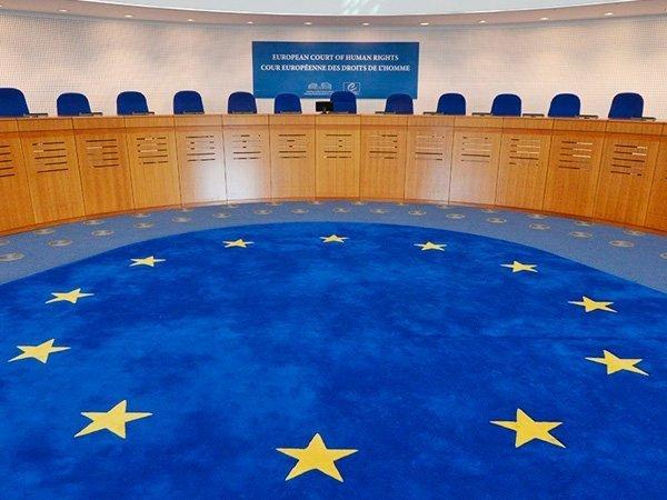 Европейский Суд по правам человека /ЕСПЧ