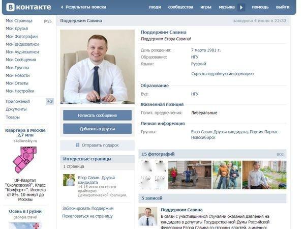 Налидера новосибирского отделения ПАРНАСа завели дело из-за свастики в социальных сетях