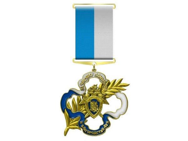 Следственный комитет организовал медаль зачистоту помыслов