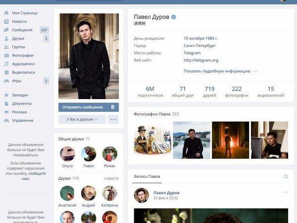 «ВКонтакте» ответила Дурову накритику дизайна