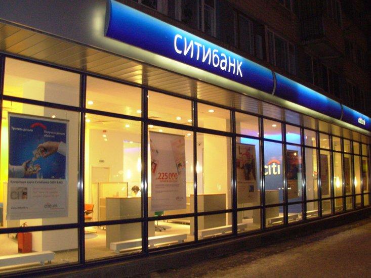 Ситибанк готовится покинуть денежный рынок Российской Федерации