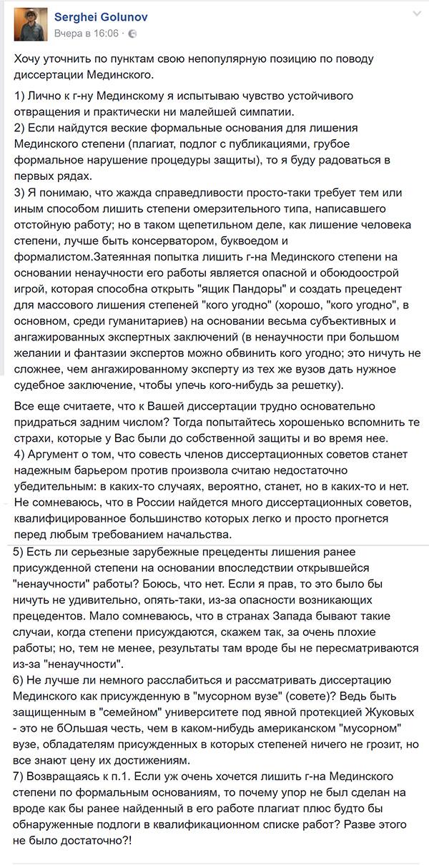 Фото: polit.ru