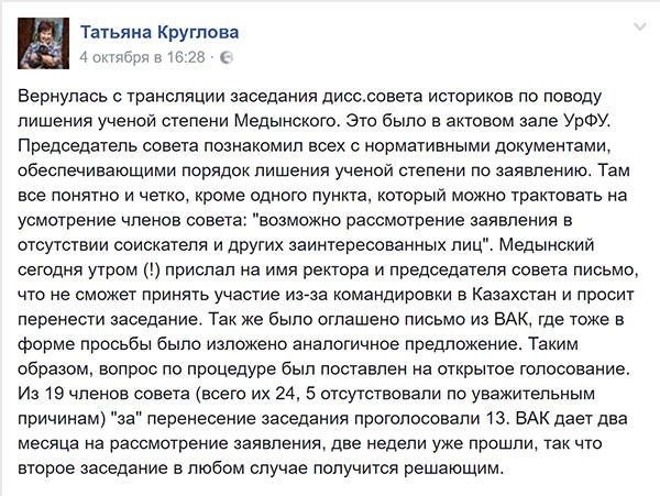 Наталия Демина Антинаучный бред или казус Мединского ПОЛИТ РУ В своих комментариях от 4 октября в день несостоявшегося обсуждения Круглова заметила что итог обсуждения диссертации если бы оно состоялось в УрФУ