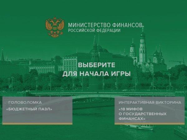 Министр финансов РФразработал две игры, разоблачающие мифы обэкономике