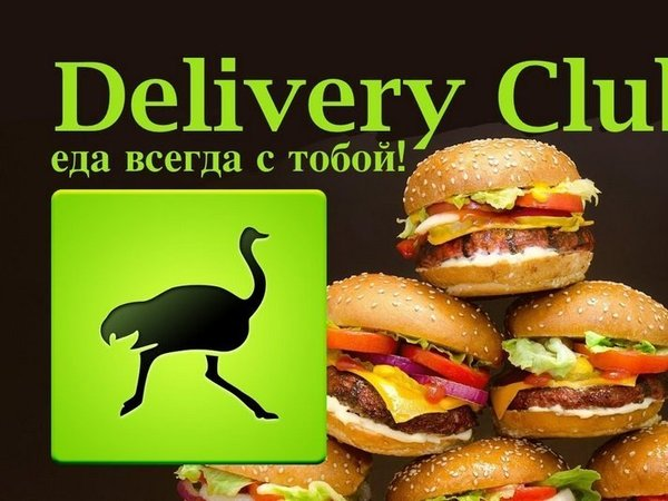 Delivery Club.