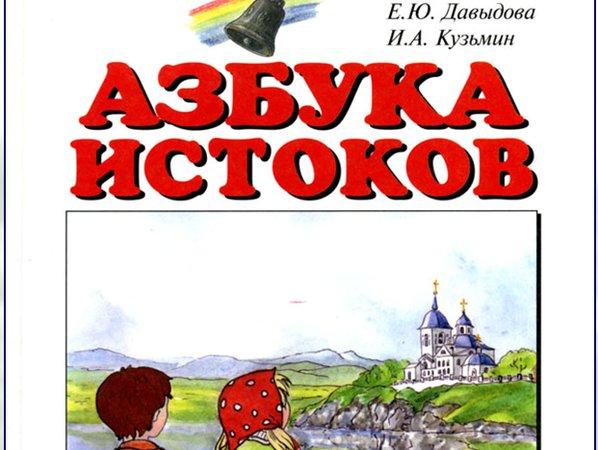 """Учебное пособие курса """"Истоки"""""""