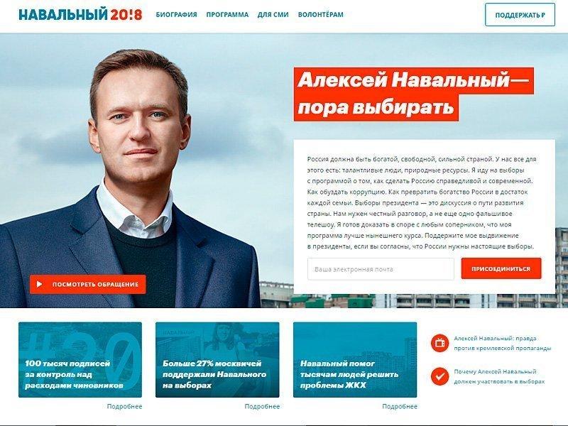 Спикер Государственной думы объявил, что Навальный неможет участвовать ввыборах президента