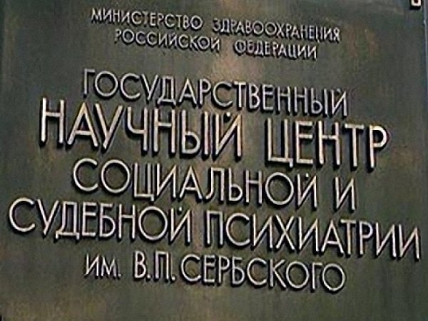 Центр социальной и судебной психиатрии имени Сербского