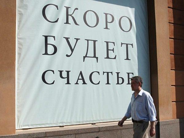 Жители Российской Федерации сегодня счастливы как никогда