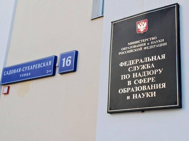 Рособрнадзор порезультатам проверок лишил аккредитации московский университет иностранных языков