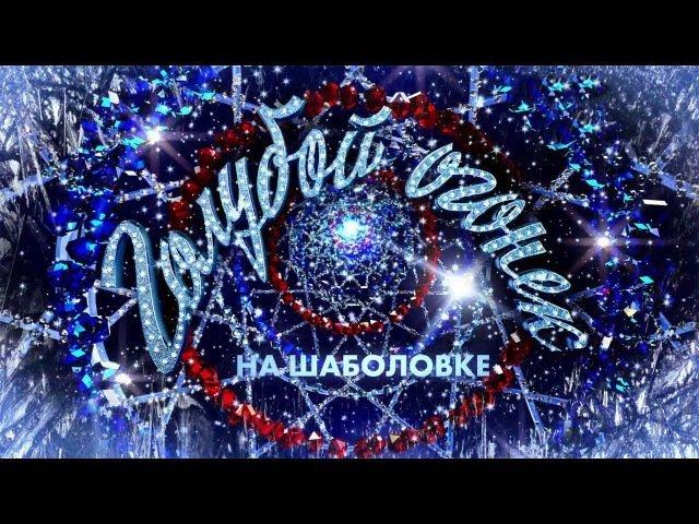 Жириновский: «новогодние огоньки» смотреть противно