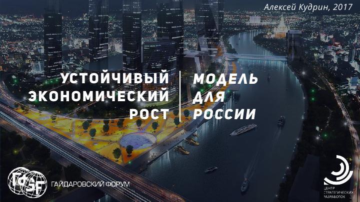 Устойчивый экономический рост: модель для России