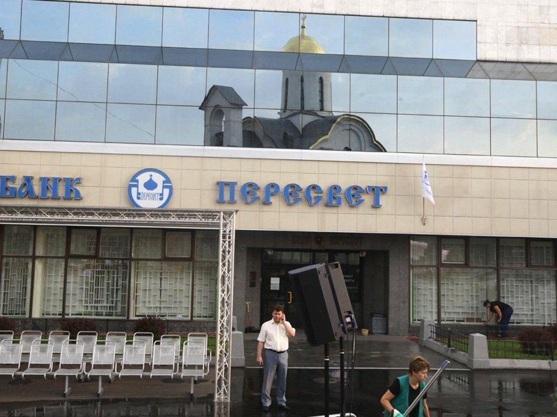 ЦБРФ возложил наАСВ функции временной администрации вбанке РПЦ «Пересвет»