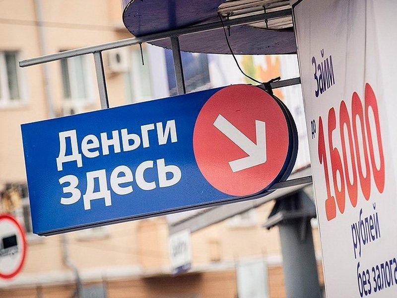 Министр финансов предложил запрет навысокие проценты иштрафы помикрокредитам