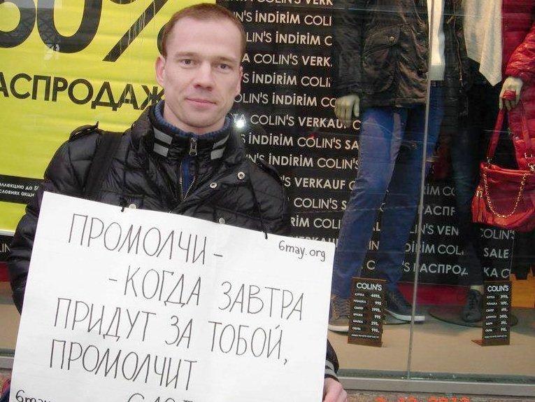 Дадина задержали наКрасной площади зачтение Конституции РФ