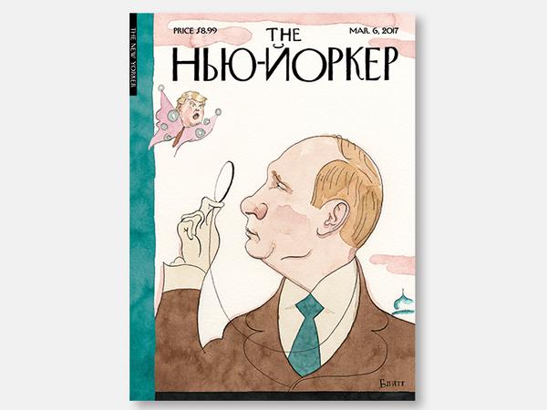 The New Yorker: русские буквы, Путин ибабочка Трамп