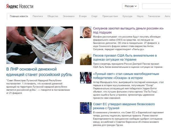 Роскомнадзор обязал «Яндекс. Новости» проверять достоверность новостей