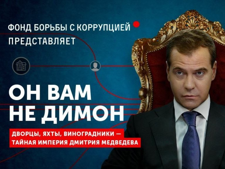 ВКрасноярске сократили преподавателя университета после показа студентам фильма ФБК оМедведеве