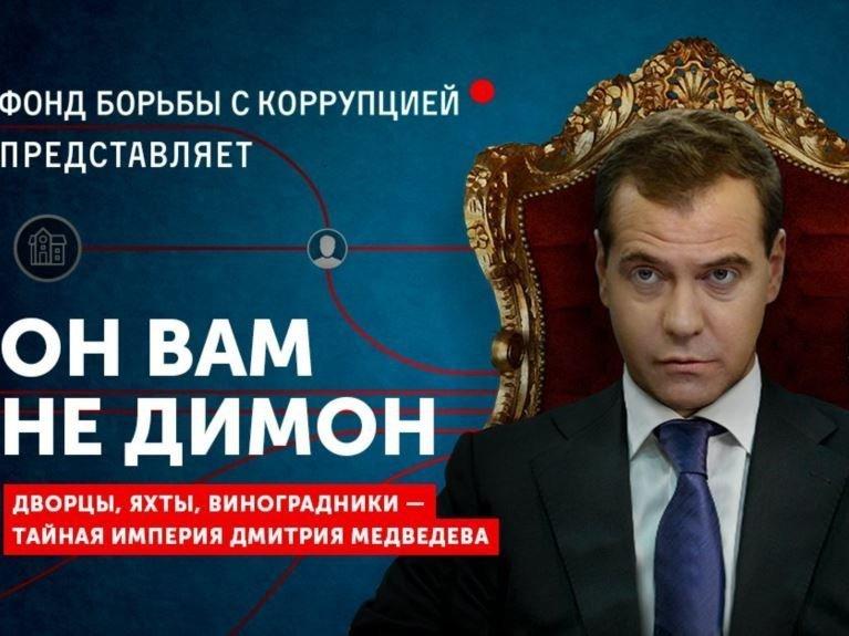 Фильм ФБК