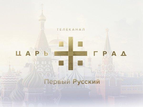 «Русофоб года» от канала «Царьград» возмутил общественников