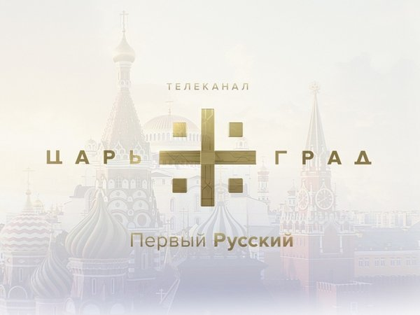 Ассоциация телевещателей: канал «Царьград» прекращает работу