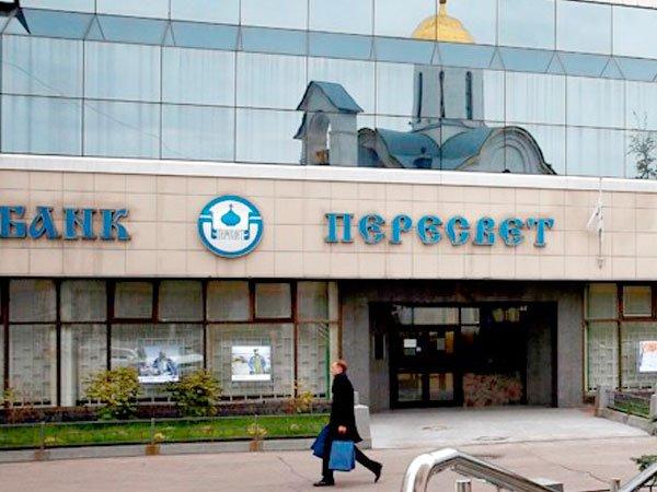 """Банк """"Пересвет"""""""