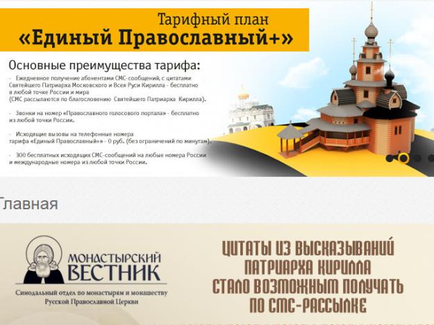 В РФ появился мобильный оператор «Благовест», называющий себя православным