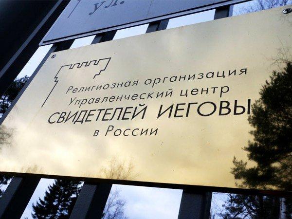 Минюст РФ включил «Свидетелей Иеговы» всписок запрещенных компаний