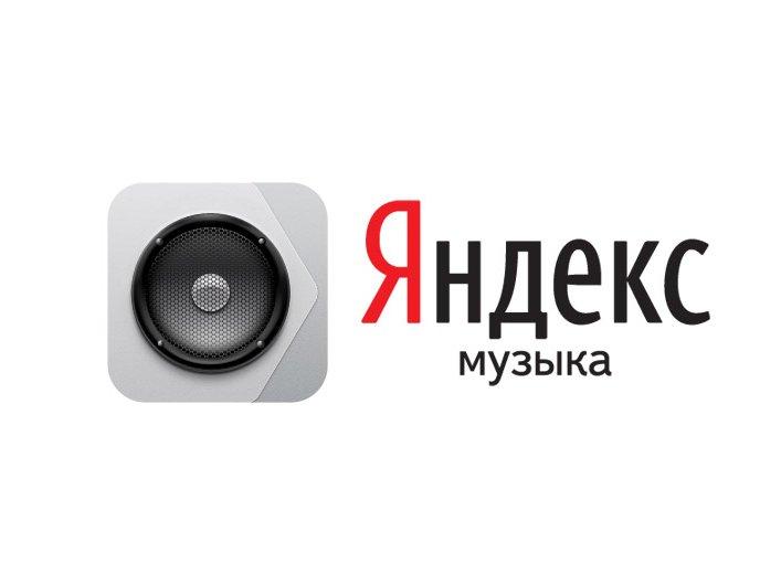 «Яндекс» позволил добавлять настраницы сервиса любимые песни