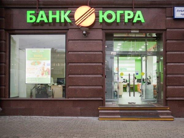 Центробанк организовал внеплановую проверку банка «Югра»