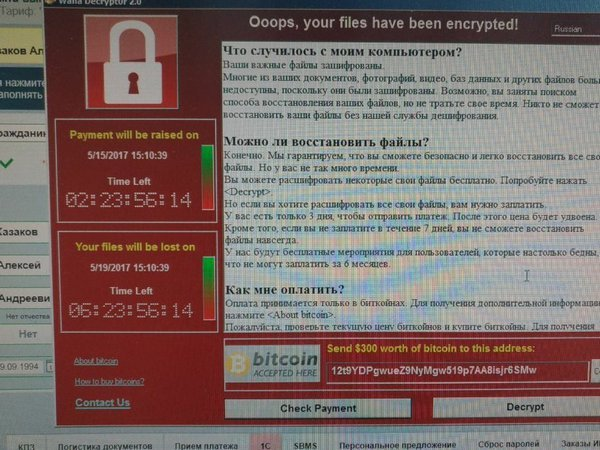 Компьютер Мегафон зараженный вирусом WannaCrypt
