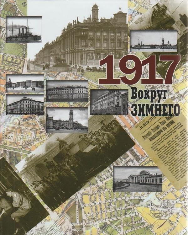 Мой 1917 год