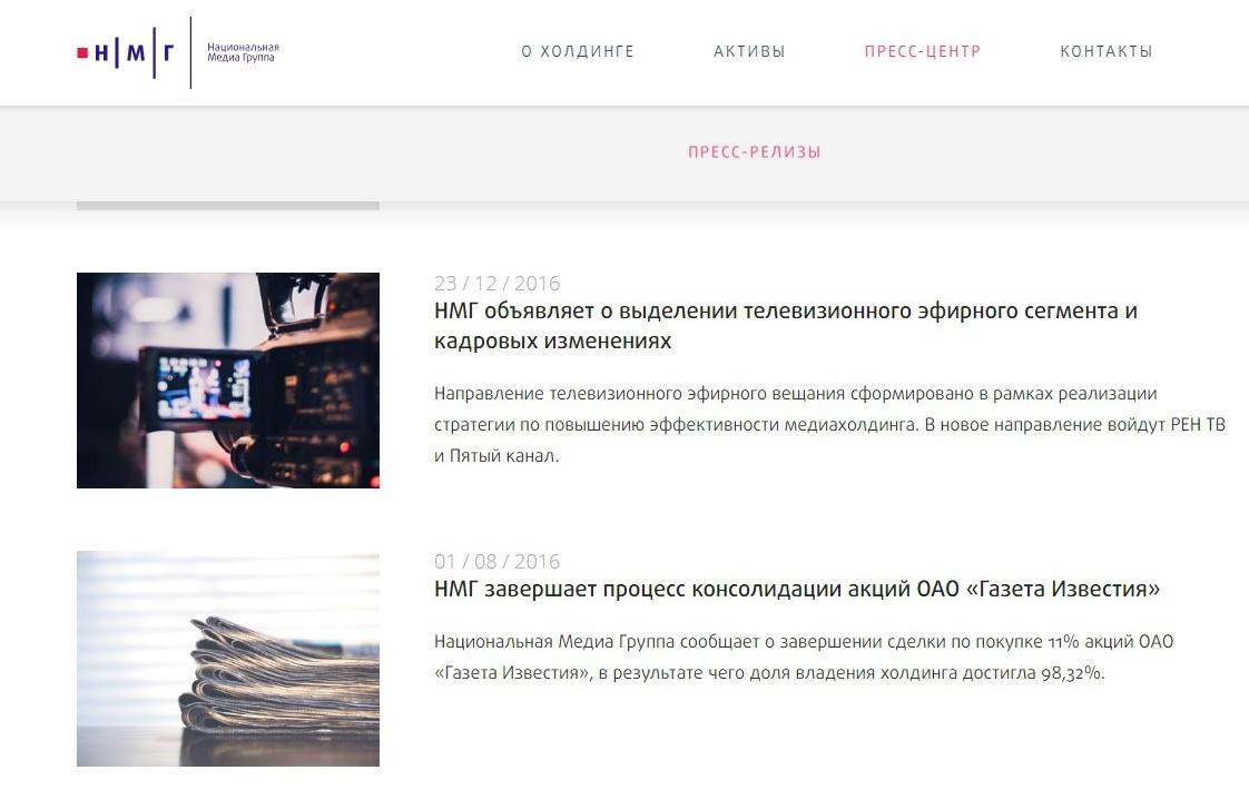 Национальная Медиа Группа рассталась с Габреляновым