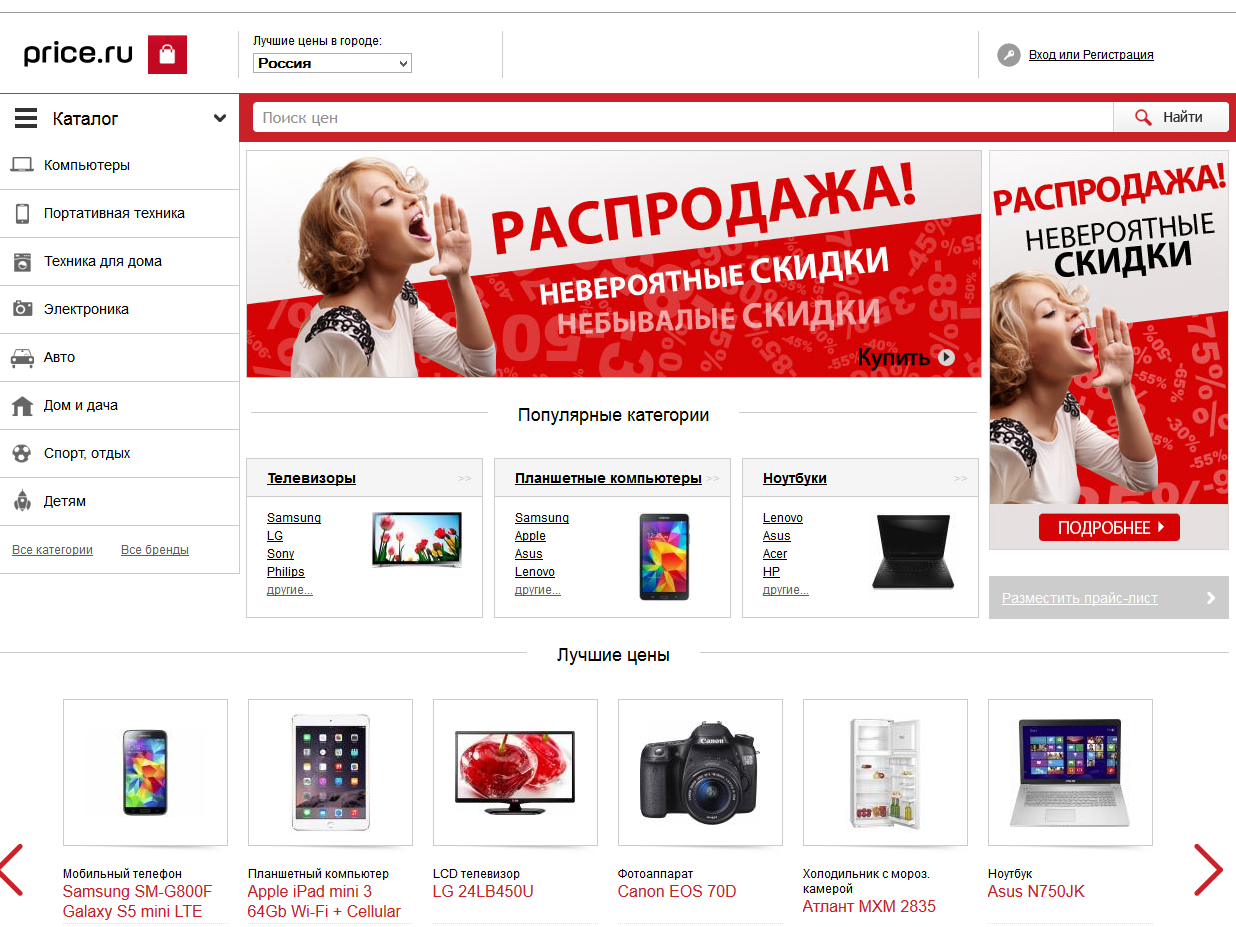 Поиск Лучшей Цены В Интернет Магазинах